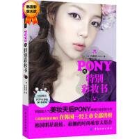 【旧书二手书85成新】PONY的特别彩妆书 配送DVD光碟 朴惠��(PONY) 中国纺织出版社