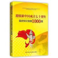 正版 迎接新中国成立七十周年国史知识竞赛1000题 中共中央党校出版社