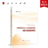 中国特色社会主义理论体系的创新与发展思想研究 人民出版社