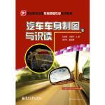 汽车车身制图与识读 张湘衡,冯国苓 电子工业出版社 9787121194351