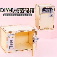 diy机械密码箱儿童自制材料小学生作品保险柜科技小制作玩具
