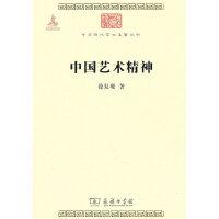 中国艺术精神(中华现代学术名著)