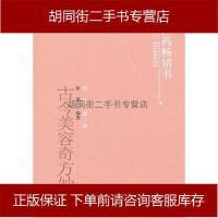 【二手旧书8成新】古今美容奇方妙法 徐泽 编 中国中医药出版社 9787513208413