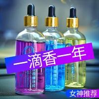 车载香水补充液车用精油车内香氛男古龙香薰挂件持久淡香汽车香水