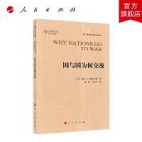 国与国为何交战(西方政治科学经典教材)人民出版社