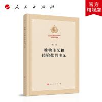 唯物主义和经验批判主义(纪念列宁诞辰150周年列宁著作特辑)人民出版社