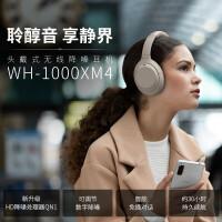 索尼(SONY)WH-1000XM4 高解析度无线蓝牙智能主动降噪 头戴式耳机(1000XM3升级款) 柔软耳罩,20级