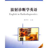 放射诊断学英语(含光盘)