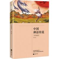 中国神话传说 全彩插图版 江苏凤凰文艺出版社