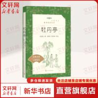 牡丹亭 人民文学出版社