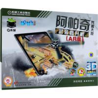 爱拼3D益智手工(AR版)阿帕奇武装直升机 机械工业出版社