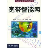 宽带智能网――电信新技术实用丛书 9787115090256 廖建新 人民邮电出版社