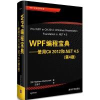 正版 WPF编程宝典 使用C#2012和.NET 4.5 第四版 .NET开发经典名著 WPF实际工作原理详解教程书籍