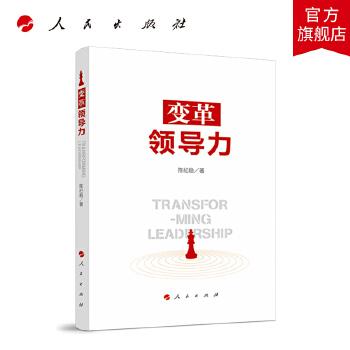 变革领导力 人民出版社