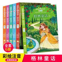 【全套6册】格林童话 彩图注音版儿童读物一二三年级阅读小学生课外书青少年儿童文学带拼音的童话故事书全集原版格林兄弟著美绘