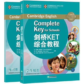 新东方  剑桥KET综合教程 剑桥KET官方备考资料,力图全面覆盖考试重点,帮你有效备考!