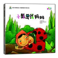 宝宝好习惯养成绘本―小瓢虫找妈妈