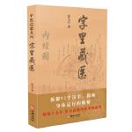 字里藏医(92个汉字教你中医养生�z诀 十周年畅销)