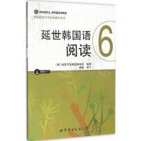 延世韩国语阅读 (6) 世界图书出版公司