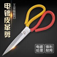 新品 皮革剪剪刀 工业 不锈钢裁缝剪布家用厨房锋利大剪子特大号