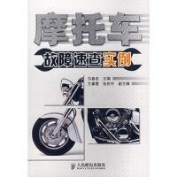【旧书二手书九成新】摩托车故障速查实例,马喜发 主编,人民邮电出版社