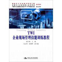 【二手旧书9成新】国家中小企业银河培训工程推荐教材:TWI 企业现场管理技能训9787300168081