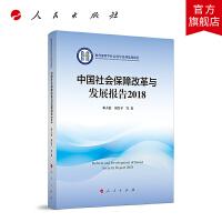 中国社会保障改革与发展报告2018(教育部哲学社会科学系列发展报告)人民出版社