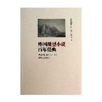 外国微型小说百年经典(美洲卷二)