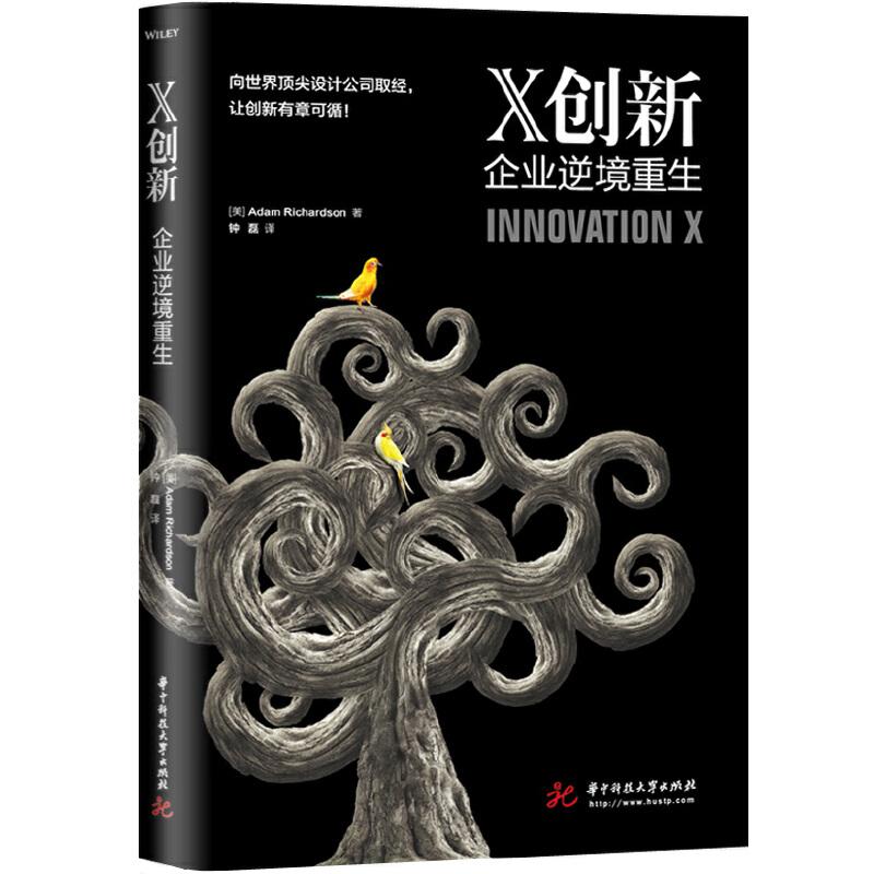 X创新:企业逆境重生 欢乐颂安迪枕边书官方翻译中文版。创新工场吴卓浩、小米唐沐、阿里苏杰共同推荐