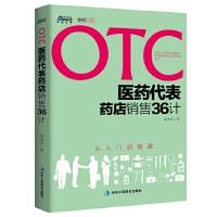 OTC医药代表药店销售36计(从入门到精通)-博瑞森图书