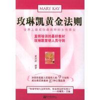 【旧书二手九成新】玫琳凯黄金法则 黄浩波 编著 9787801877109 新世界出版社
