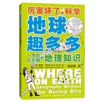 地球趣多多:一点也不无聊的地理知识(厉害坏了的科学)