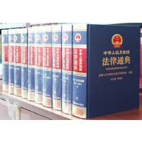 中华人民共和国法律通典 精装16开全26卷全40册全面实用 中国检察出版社 定价8800