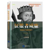 征服者威廉: 诺曼雄主与远征英格兰 9787507548587 (美) 雅各布・阿伯特著 华文出版社