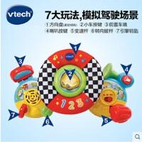 VTech伟易达婴儿车方向盘 婴儿车挂件仿真方向盘早教益智玩具