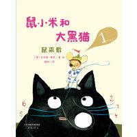 """鼠来数――""""鼠小米与大黑猫""""系列"""
