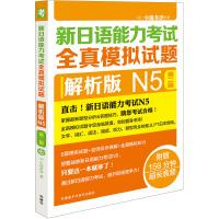 新日语能力考试全真模拟试题解析版N5第二版(配MP3光盘)