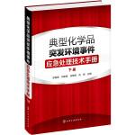 典型化学品突发环境事件应急处理技术手册. 下册
