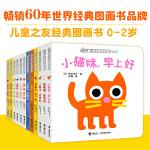 0-2岁宝宝起步走经典图画书(全12册)