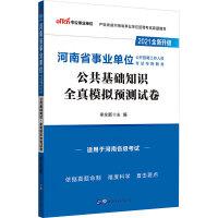 (2021)公共基础知识(全真模拟预测试卷)/河南省事业单位公开招聘工作人员考试专用教材 世界图书出版公司