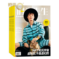 时尚先生杂志 男士时尚娱乐期刊2020年全年杂志订阅新刊预订1年共12期1月起订