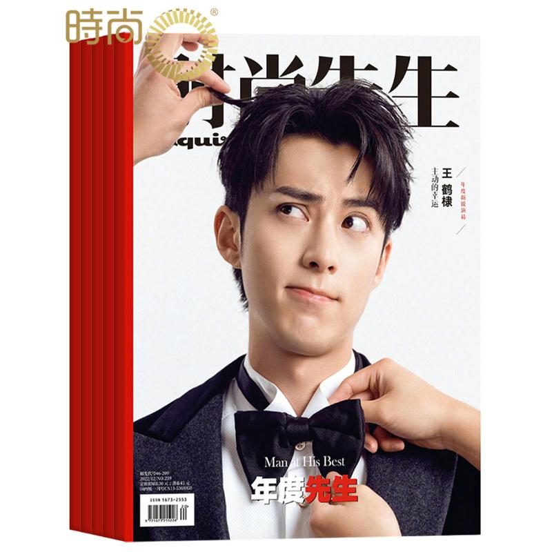 时尚先生杂志 男士时尚娱乐期刊2019年全年杂志订阅新刊预订1年共12期12月起订 精致男士读物 生活消费期刊
