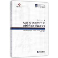 城市总体规划中的土地使用规划支持系统研究(精)/同济博士论丛