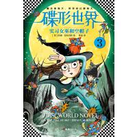 碟形世界3:实习女巫和空帽子(电子书)