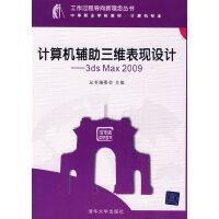 计算机辅助三维表现设计――3ds Max 2009