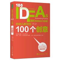 给幼儿教师的100个创意:幼儿园班级设计与管理