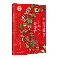 把东京厨房搬回家:日本女人吃不胖