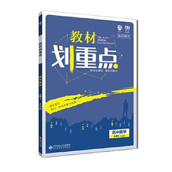 理想树67高考2019新版教材划重点 高中数学必修3人教A版