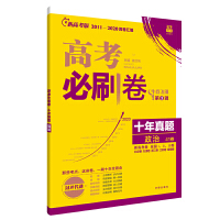 2021新高考版 高考必刷卷十年真�} 政治 2011-2020高考真�}卷�R�