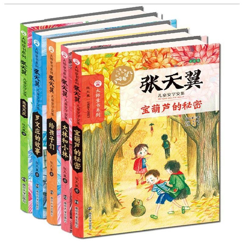 全5册张天翼儿童文学全集大师童书系列软精装 给孩子们大林和小林宝葫芦的秘密等中小学课外必读书新课标读物儿童畅销文学集